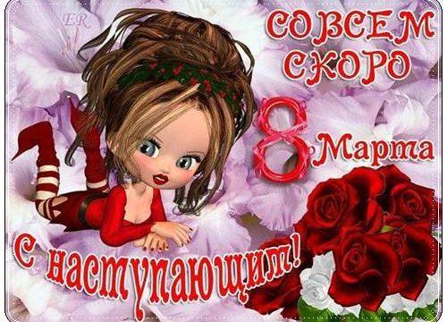 Поздравления с наступающим 8 марта | EVENING MAIL