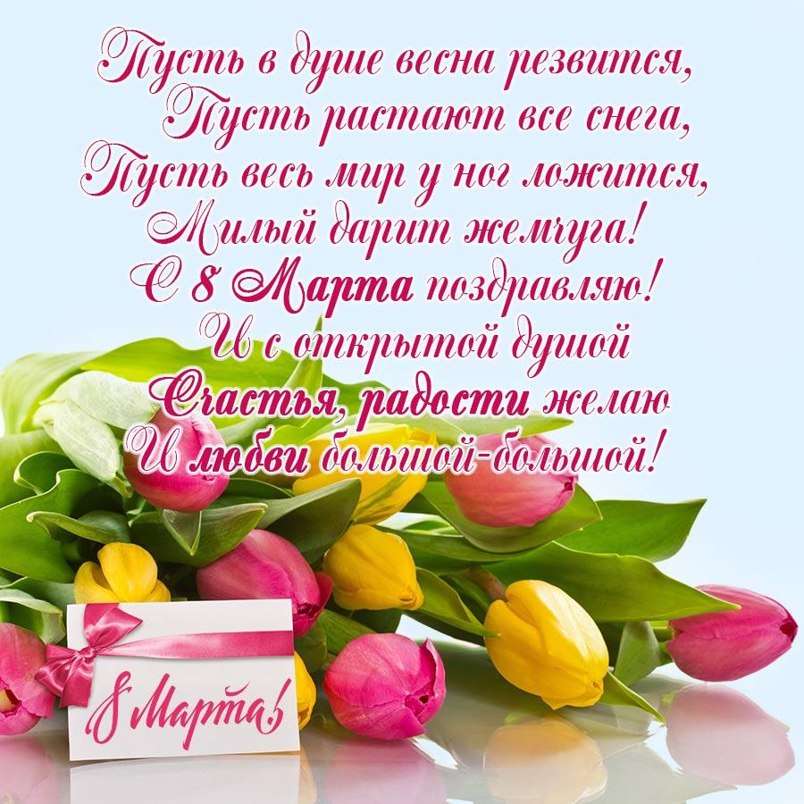 Поздравления с 8 марта секретаря