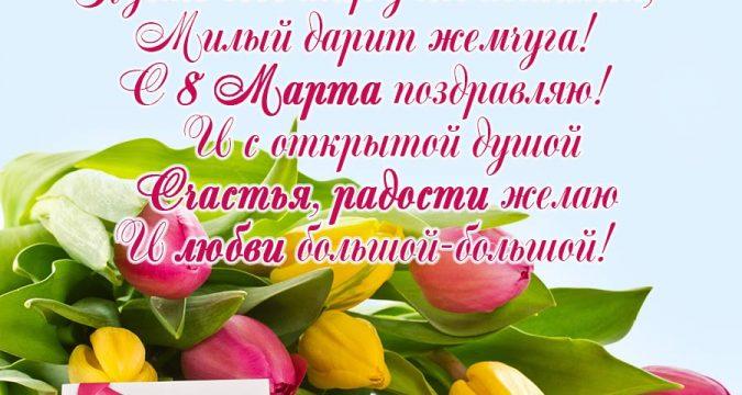 Поздравления с 8 марта 2020 в стихах и прозе | EVENING MAIL